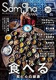 食べるーー食と心の健康 (サンガジャパン Vol.35(2020spring))