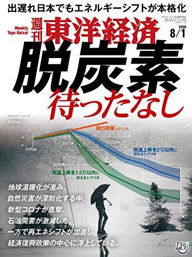 週刊東洋経済 2020年8/1号 [雑誌]