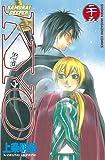 SAMURAI DEEPER KYO(25) (週刊少年マガジンコミックス)