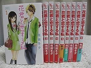 花君と恋する私 コミック 1-9巻セット (講談社コミックスフレンド B)