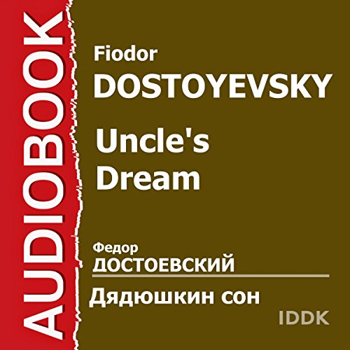 Uncle's Dream [Russian Edition] audiobook cover art