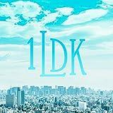1LDK 歌詞