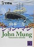 ジョン・マン3 望郷編 (講談社文庫)
