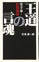 空手家・佐藤勝昭王道の言魂