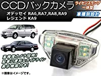 AP CCDバックカメラ ライセンスランプ一体型 ホンダ オデッセイ RA6,RA7,RA8,RA9 1999年12月~2003年09月