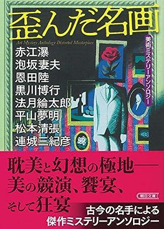 美術ミステリーアンソロジー『歪んだ名画』 (朝日文庫)