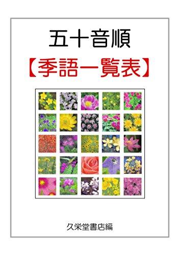 五十音順【季語一覧表】 - 久栄堂書店, 久栄堂書店