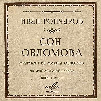 Иван Гончаров: Сон Обломова