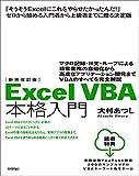 新装改訂版 Excel VBA 本格入門~マクロ記録・If文・ループによる日常業務の自動化から高度なアプリケーション開発までVBAのすべてを完全解説