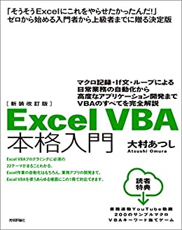 [大村 あつし]の新装改訂版 Excel VBA 本格入門~マクロ記録・If文・ループによる日常業務の自動化から高度なアプリケーション開発までVBAのすべてを完全解説
