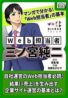 [牧岡 ちかひで, 宮脇 睦]のマンガでわかる! 「Web担当者」の基本 Web担当者・三ノ宮純二 impress QuickBooks