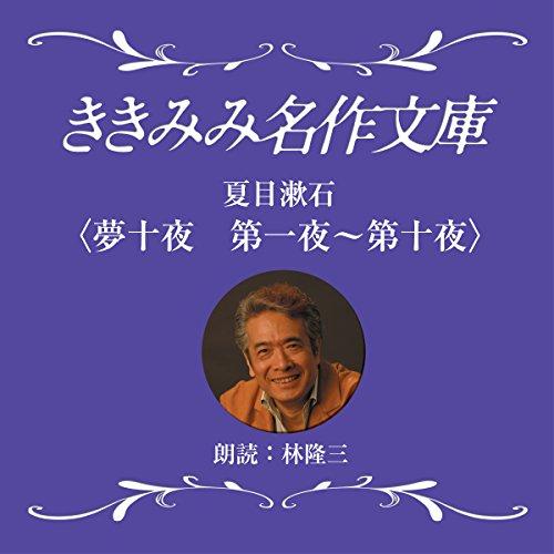 夢十夜:第一夜~第十夜 | 夏目 漱石