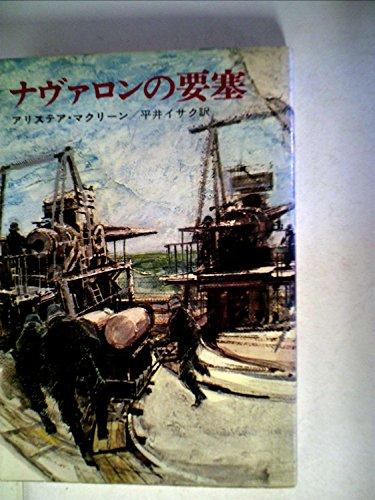 ナヴァロンの要塞 (1971年) (ハヤカワ・ノヴェルズ)