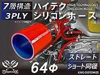 ハイテクノロジー シリコンホース ストレート ショート 同径 内径 Φ64mm レッド ロゴマーク無し インタークーラー ターボ インテーク ラジェーター ライン パイピング 接続ホース 汎用品