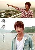 白石隼也 「旅模様」 [DVD]