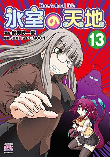 氷室の天地 Fate/school life (13) (4コマKINGSぱれっとコミックス)の詳細を見る
