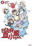 はたらく血小板ちゃん(4) (シリウスコミックス)