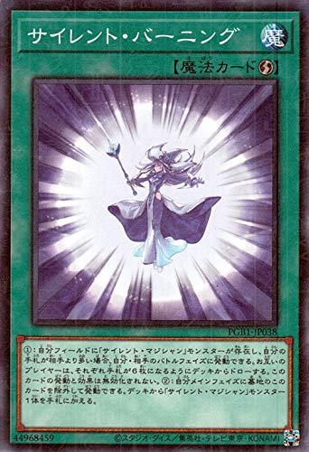 遊戯王カード サイレント・バーニング(ミレニアムレア) PRISMATIC GOD BOX(PGB1) | プリズマティック ゴッド ボックス 速攻魔法 ミレニアム レア