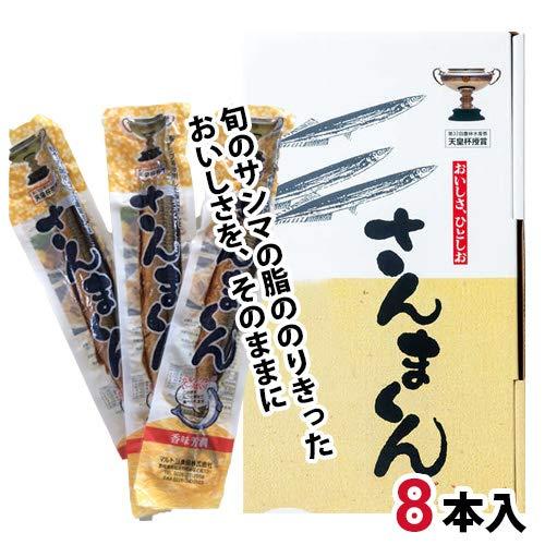 さんまくん 8本 化粧箱入り×1箱 マルトヨ食品 カルシウムがいっぱい 旬のサンマの脂ののりきったおいしさをそのままに 桜チップ等を使用した燻製さんま