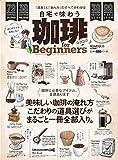 珈琲 for Beginners2020 (100%ムックシリーズ)