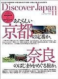 Discover Japan 2020年11月号「あたらしい京都の定番か、奈良のはじまりをめぐる旅か。」