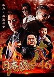 日本統一46 [DVD]