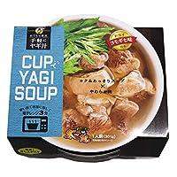 CUPでYAGI SOUP ヨモギ 12カップ ガチめしグランプリ1位 やぎとそば太陽 伝統沖縄料理 手軽 簡単