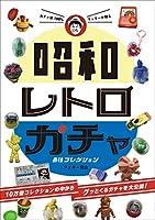 ガチャ愛100%ワッキーが贈る 昭和レトロガチャ 最強コレクション