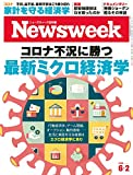 ニューズウィーク日本版 6/2号 【Special Report】コロナ不況に勝つ最新ミクロ経済学