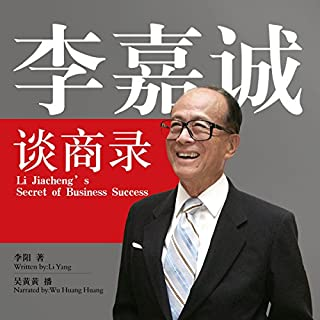 李嘉诚谈商录 - 李嘉誠談商錄 [Li Jiacheng's Secret of Business Success] cover art