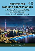 Chinese for Working Professionals: A Textbook for Intermediate-High to Advanced Learners (English Edition)