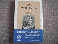マリリン・モンロー (岩波新書評伝選)