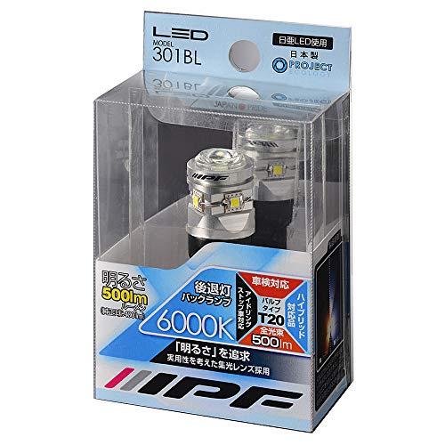 IPF バックランプ LED T20 バルブ 6000K 500ルーメン 301BL 日本製