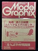 月刊モデルグラフィックス 2014年1月号付録 1/72 1:72 FineMolds ファインモールド 三菱九試単座戦闘機 マガジンキット