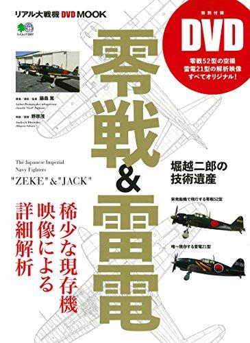 零戦&雷電 (エイムック 3607 リアル大戦機DVDシリーズ)