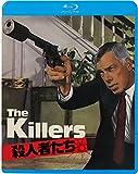 殺人者たち Blu-ray