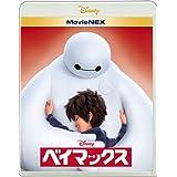 【メーカー特典あり】ベイマックス MovieNEX [ブルーレイ+DVD+デジタルコピー(クラウド対応)+MovieNEXワールド] [Blu-ray](『アーロと少年』『ズートピア』オリジナル クリアファイル 2枚セット付)