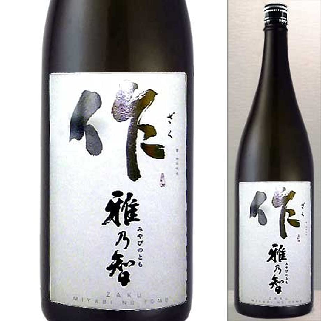 作 雅乃智  純米吟醸 ざく みやびのとも 1800ml 日本酒 1.8 ※クール便代込み※ラベルが変ることがあります。