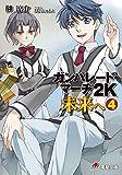 ガンパレード・マーチ 2K 未来へ(4) (電撃ゲーム文庫)