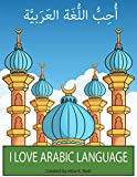I LOVE ARABIC LANGUAGE: An introduction to the arabic alphabet (includes audio) (English Edition)