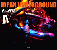 JAPAN UNDERGROUND〈4〉