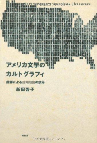 アメリカ文学のカルトグラフィ ――批評による認知地図の試みの詳細を見る