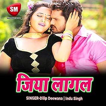 Jiya Lagal (Bhojpuri Song)