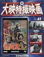 大映特撮DVDコレクション 41号 (西遊記 1952年) [分冊百科] (DVD付)