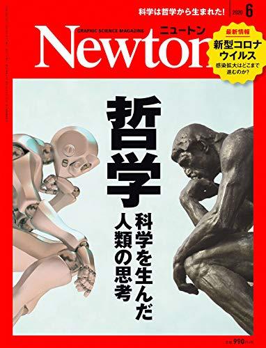 Newton(ニュートン) 2020年 06 月号 [雑誌]