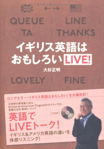 CD付 イギリス英語はおもしろい LIVE! (CD BOOK)