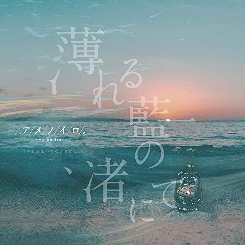 薄れる藍の渚にて