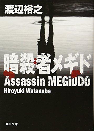 暗殺者メギド (角川文庫)の詳細を見る