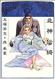 北神伝綺 (下) (ニュータイプ100%コミックス)