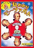 DVD>ブルー・アイランド氏の丸わかりモーツァ...